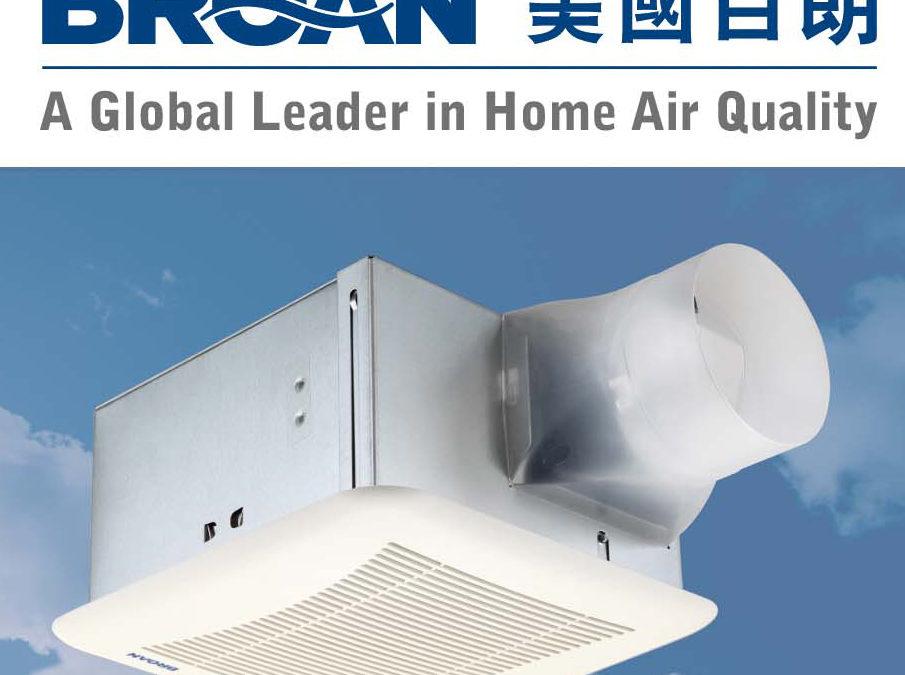 美國百朗 Broan 換氣扇
