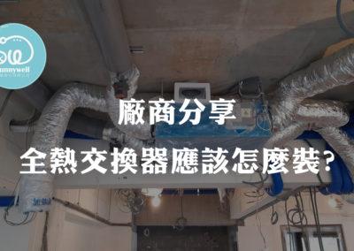 台北木柵 通風換氣 PE無塵抗菌風管