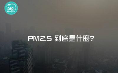 你還在傻傻呼吸?小心PM2.5纏上你!