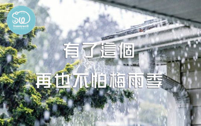 梅雨季害你滿屋子黴菌?那你一定是少了這台除濕機