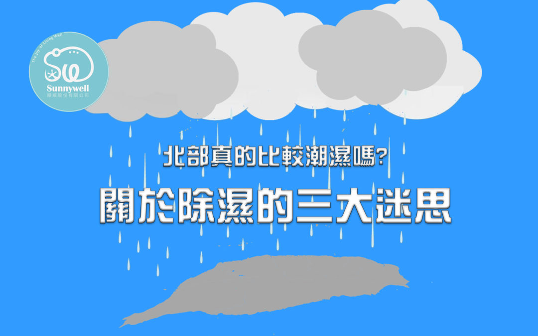 關於除濕的三大迷思