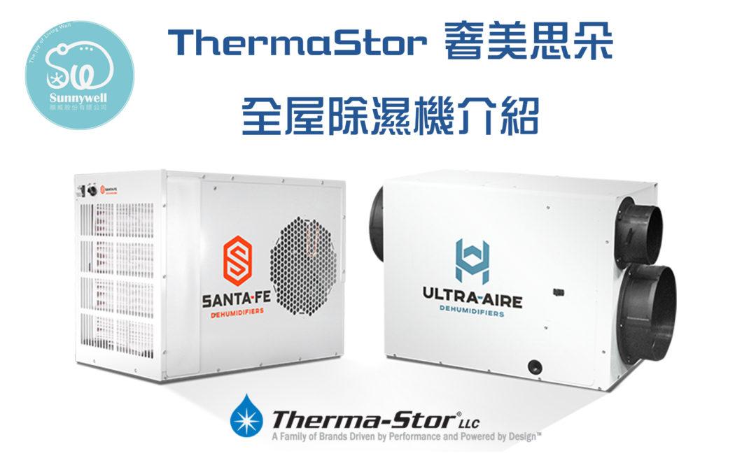 ThermaStor 奢美思朵 全屋除濕機介紹
