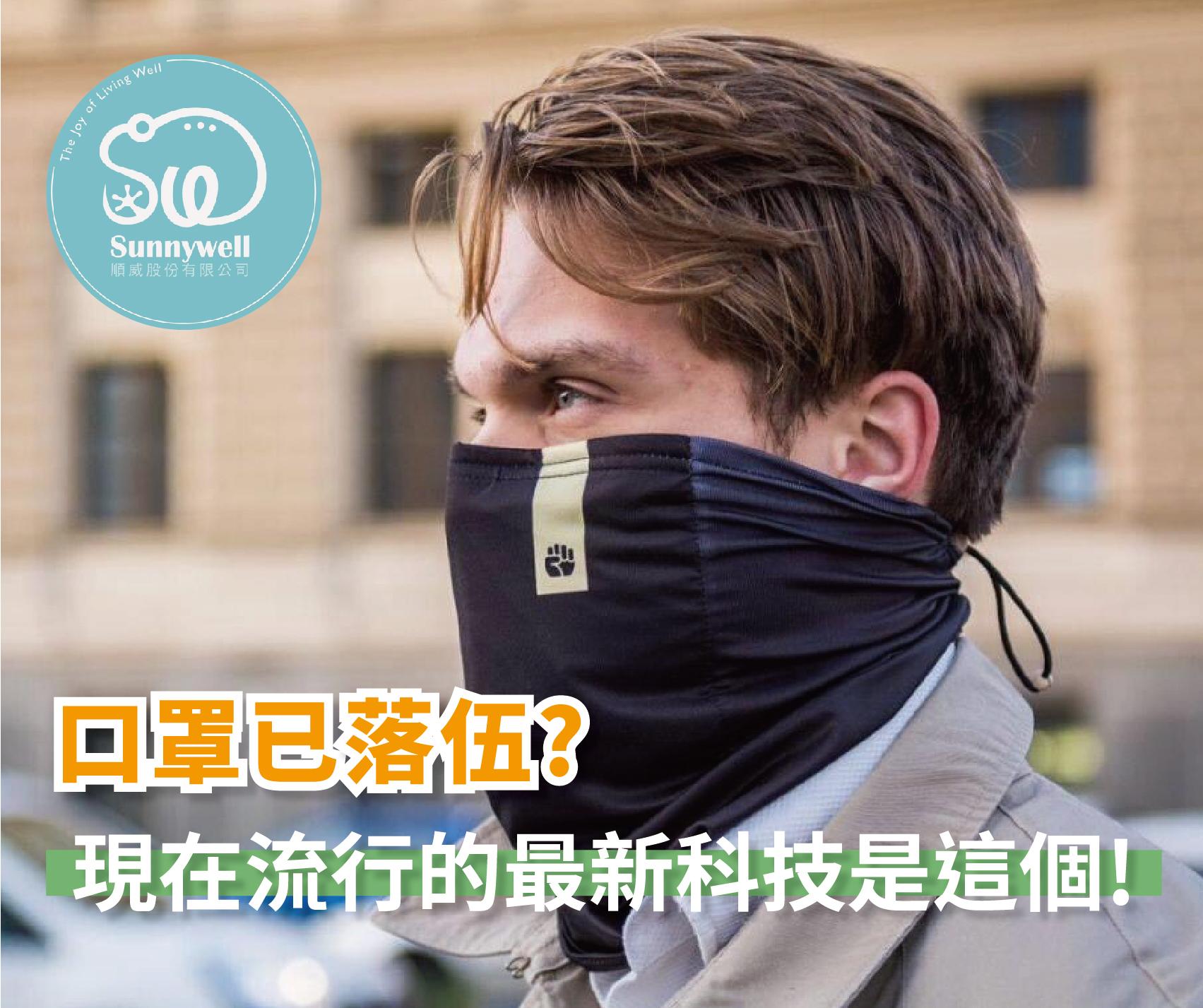 R-shield RESPILON® 專利奈米纖維膜阻止細塵、煙霧、花粉、病毒、細菌、黴菌或蟎蟲進入你的呼吸系統,同時保持良好的透氣性。