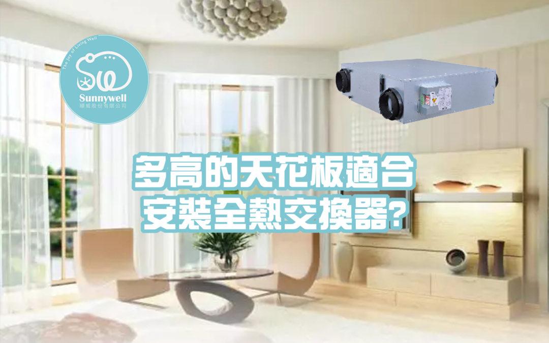 多高的天花板適合安裝全熱交換器?