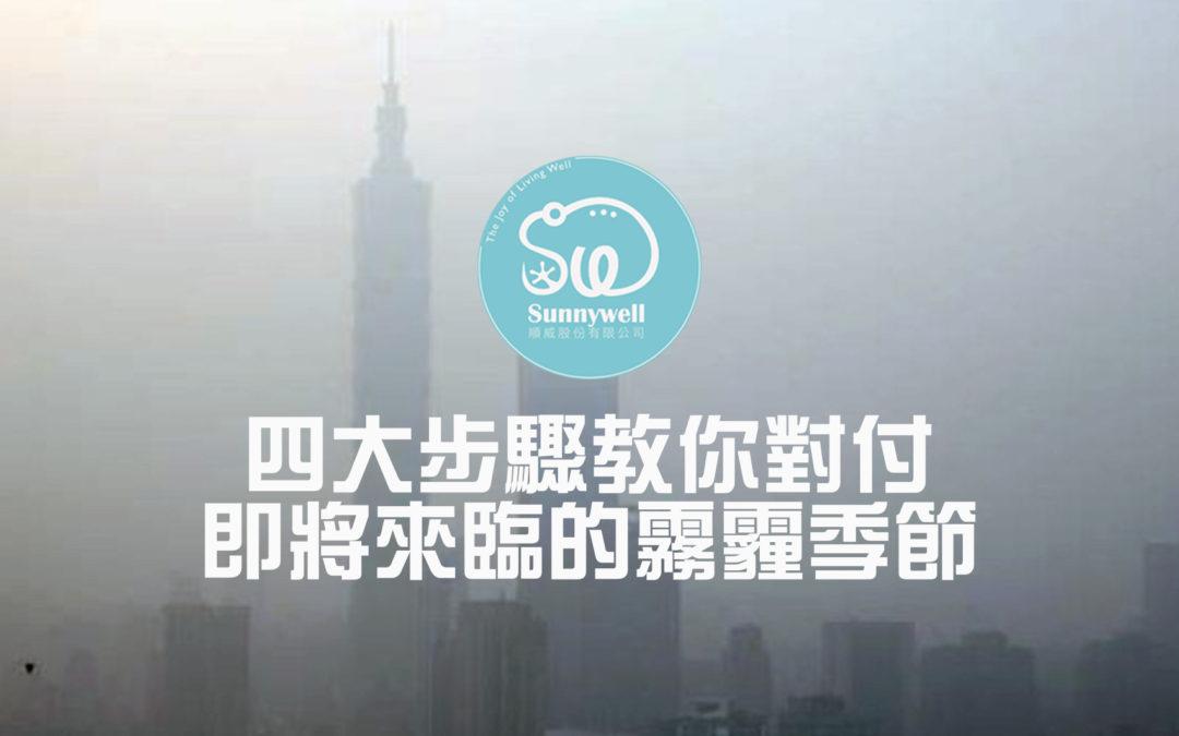 四大步驟教你對付即將來臨的霧霾季節