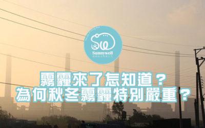 霧霾來了怎知道?為何秋冬霧霾特別嚴重?