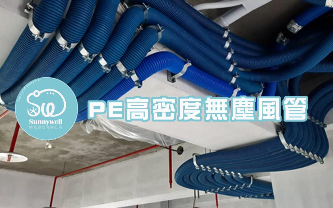 PE高密度無塵風管