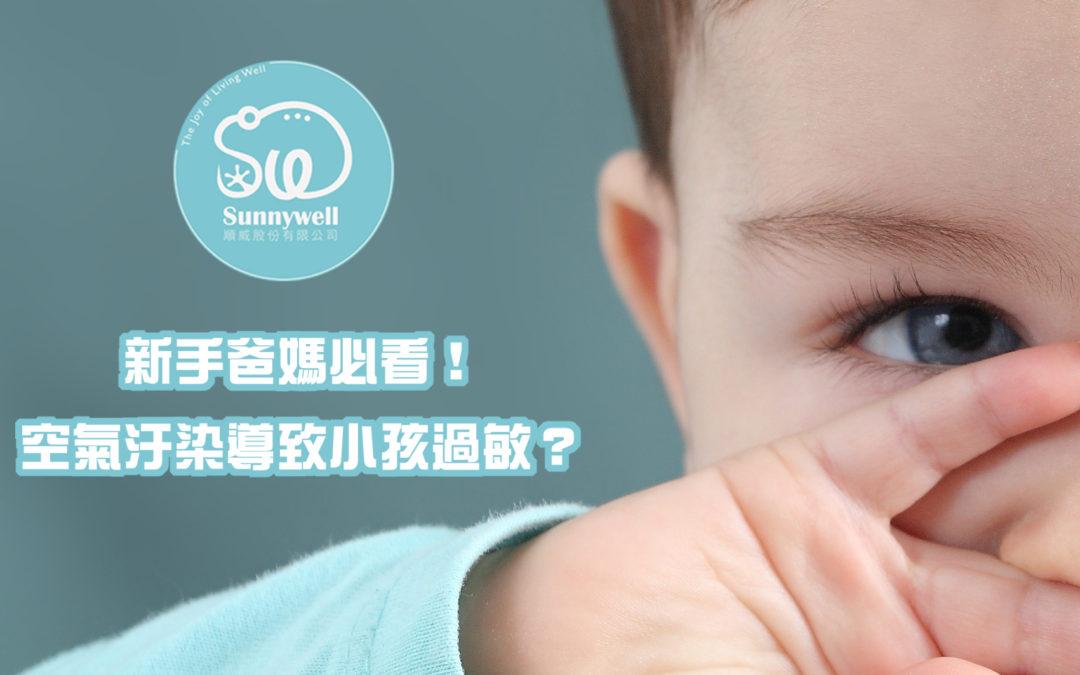新手爸媽必看!空氣汙染導致小孩過敏?