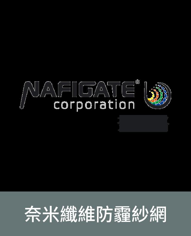 Nafigate奈威格 奈米纖維防霾紗網