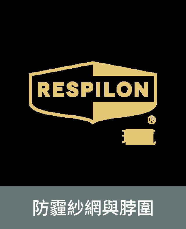 Respilon瑞氧 防霾紗網與脖圍