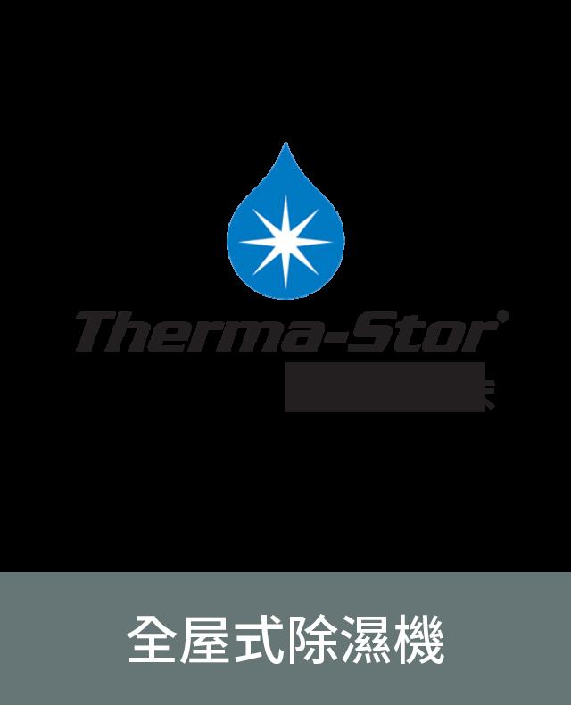 Therma-Star奢美斯朵  全屋式除濕機