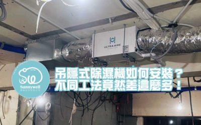 吊隱式除濕機如何安裝?不同工法竟然差這麼多!