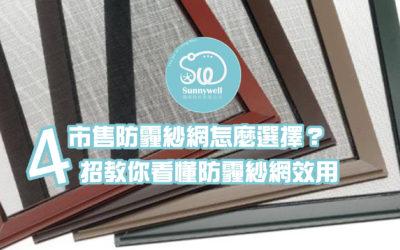 市售防霾紗網怎麼選擇?4招教你看懂防霾紗網效用