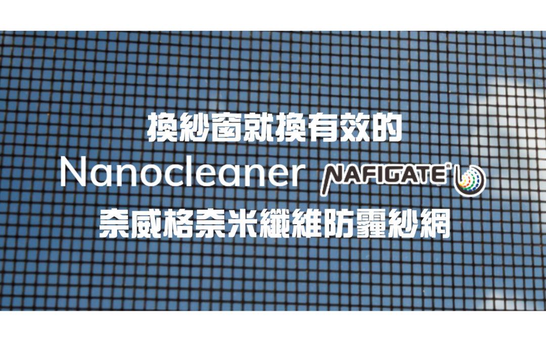 換紗窗就換有效的奈威格奈米纖維防霾紗網 – pm2.5、二手菸通通退散