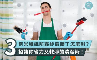奈米纖維防霾紗窗髒了怎麼辦?教你3招省力又乾淨的清潔術