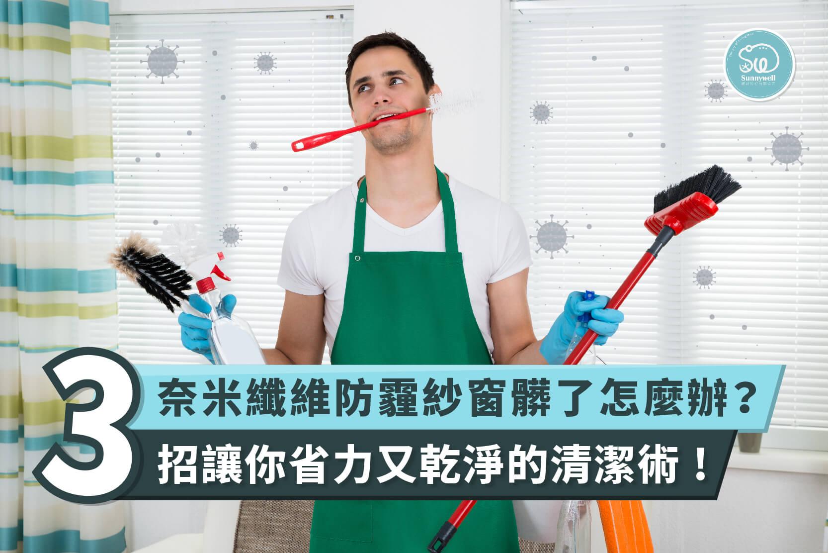 3招清潔奈米纖維防霾紗窗