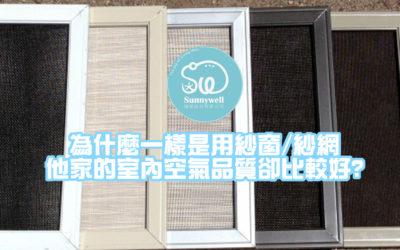 為什麼一樣是用紗窗/紗網,他家的室內空氣品質卻比較好?