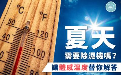 夏天需要除濕機嗎?讓體感溫度替你解答