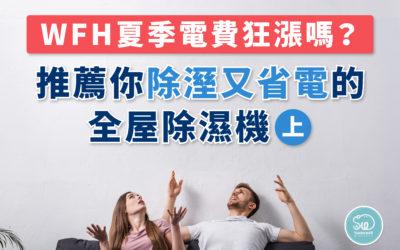 WFH夏季電費狂漲嗎?推薦你除溼又省電的全屋除濕機(上)