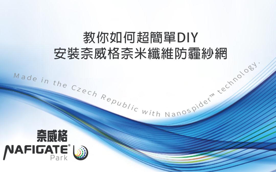 教你如何超簡單DIY安裝奈威格奈米纖維防霾紗網