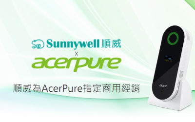 順威為AcerPure指定商用經銷商