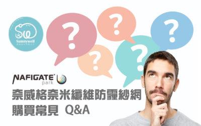 Nafigate奈威格奈米纖維防霾紗網-購買常見Q&A